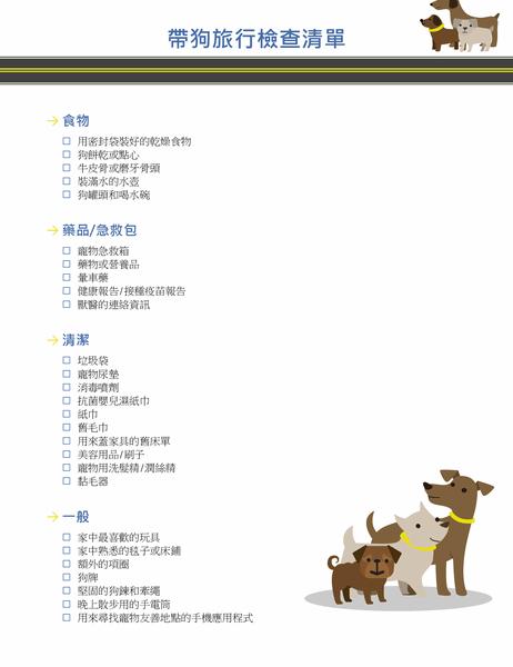 帶狗旅行檢查清單