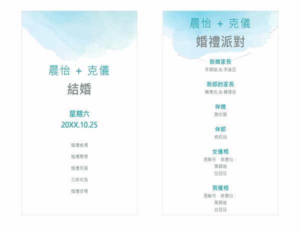 水彩水洗婚禮策劃表