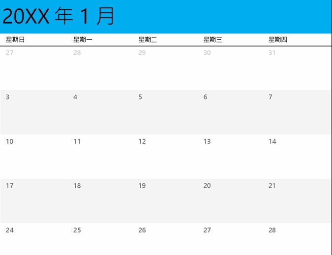 萬年行事曆 (一個月一個工作表)