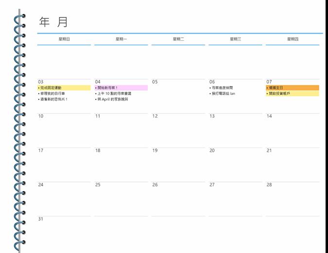 每月個人規劃工具