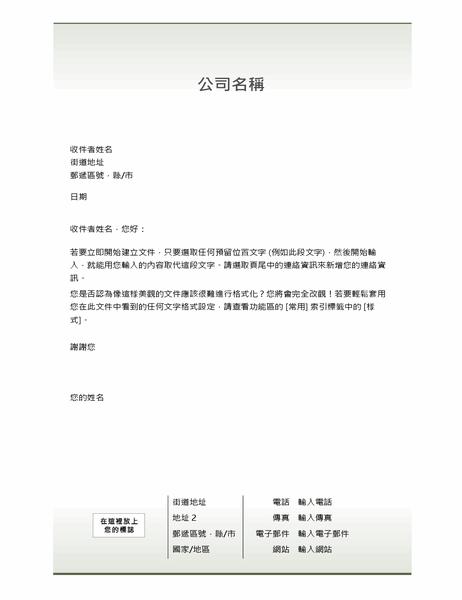 商務信紙信頭信箋 (簡單設計)