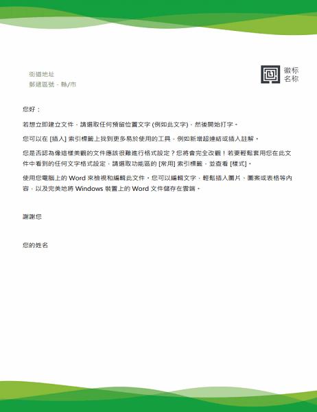信紙信頭 (綠色波浪設計)