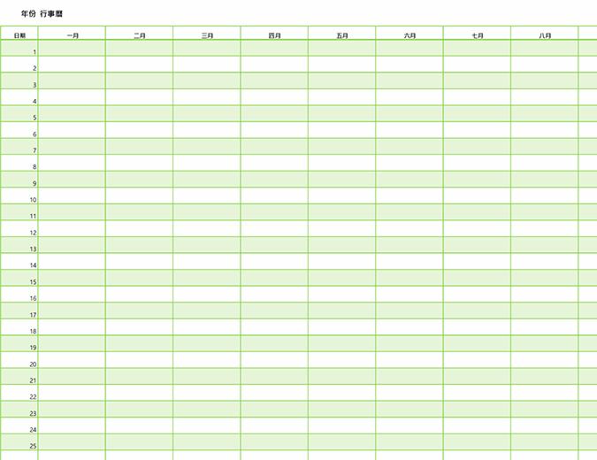 萬年行事曆 (直向)