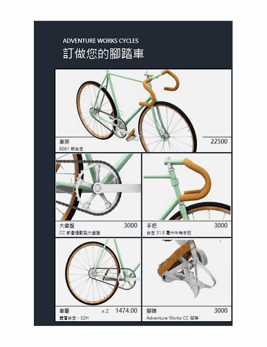 3D Excel 產品型錄 (自行車模型)