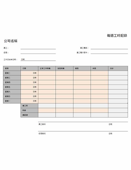 每週工時表 (8 1/2 x 11,直向)