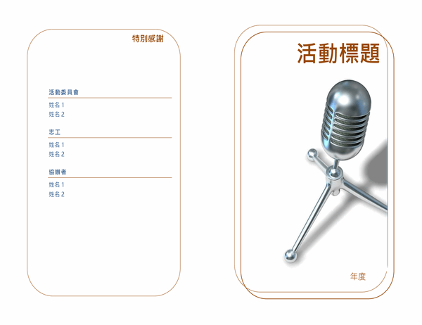 活動節目單 (對摺)