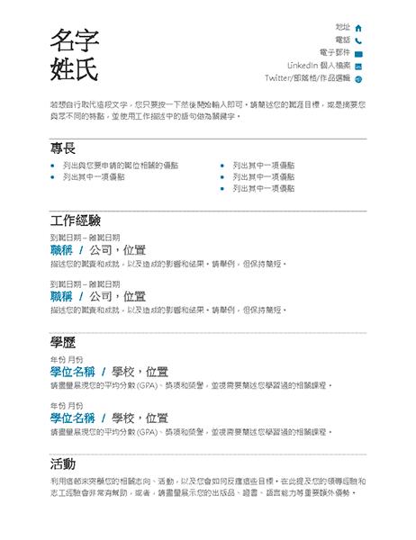 平衡履歷表 (現代化設計)