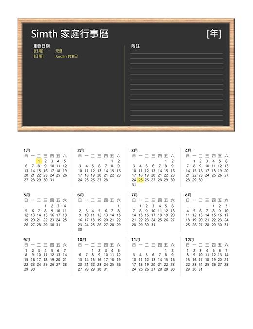 家庭行事曆 (任何年份,週日至週六)