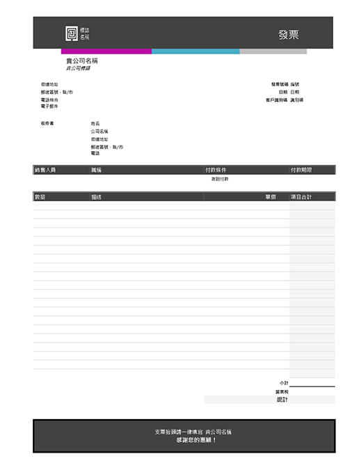 服務發票 (藍色漸層設計)