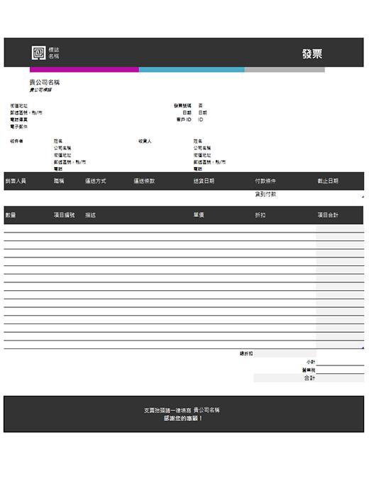 銷售發票 (藍色漸層設計)