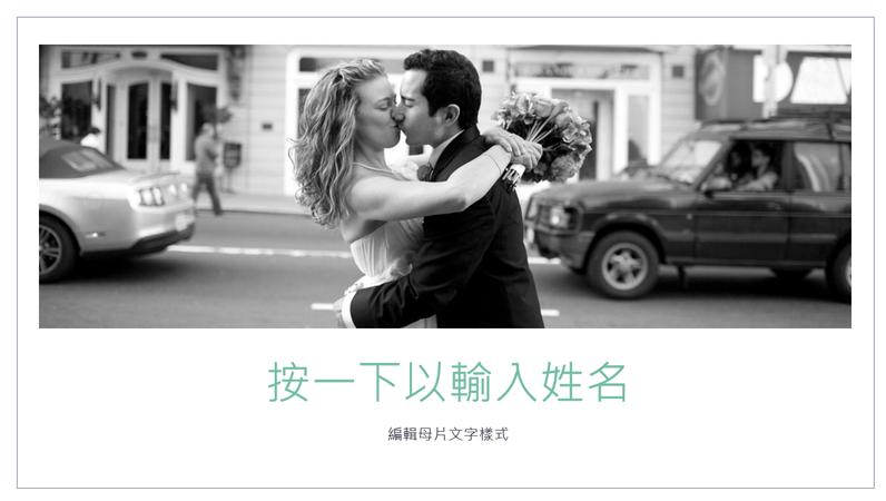 簡易婚禮相簿