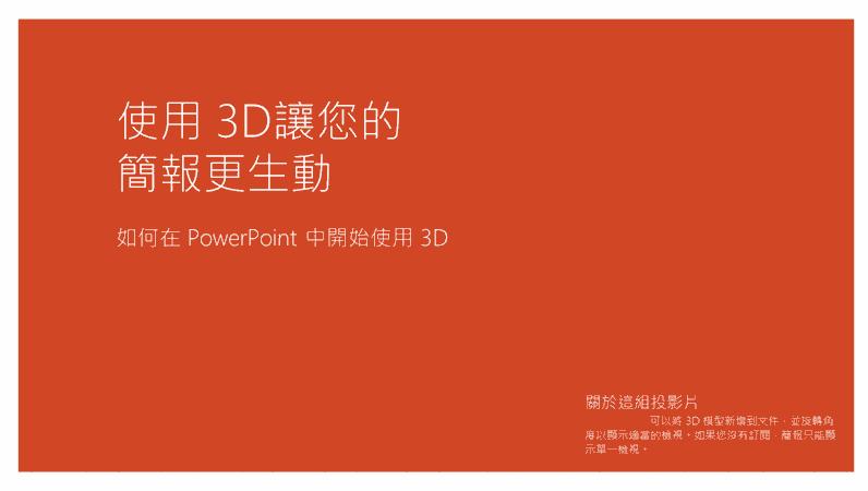 使用 3D 讓您的簡報生動活潑