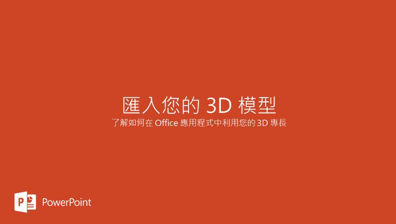 匯入您的 3D 模型