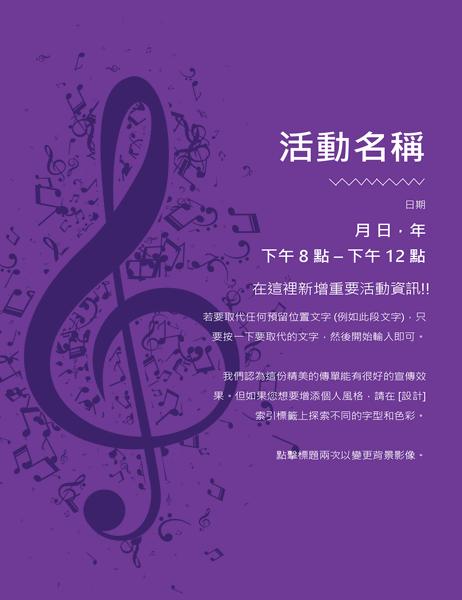音樂活動傳單