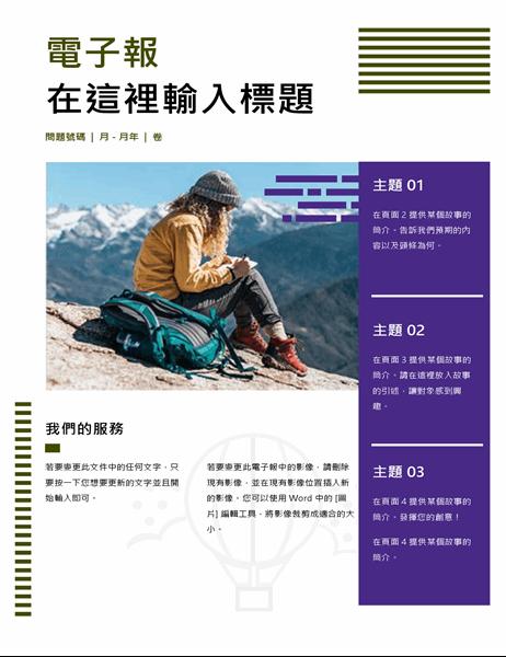 旅遊電子報