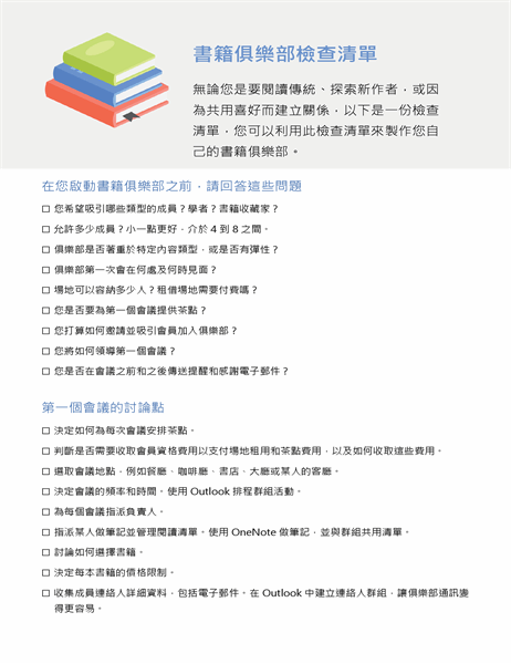 書籍俱樂部檢查清單