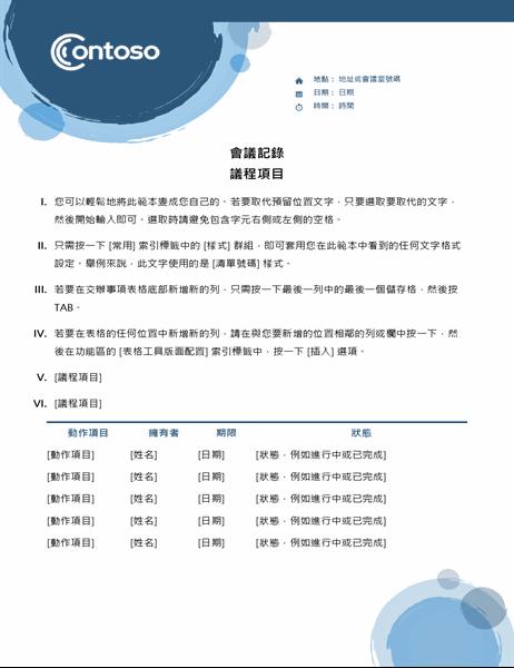 藍色球體會議記錄