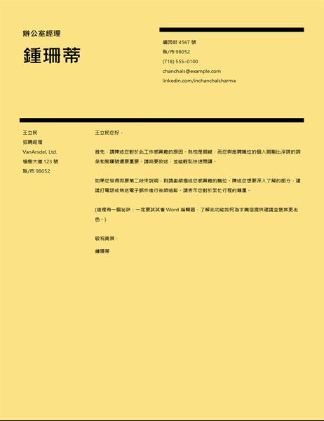 瑞士設計求職信