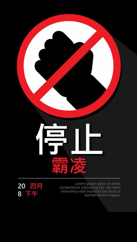 展現支持的海報