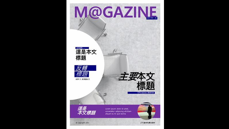 社交雜誌封面