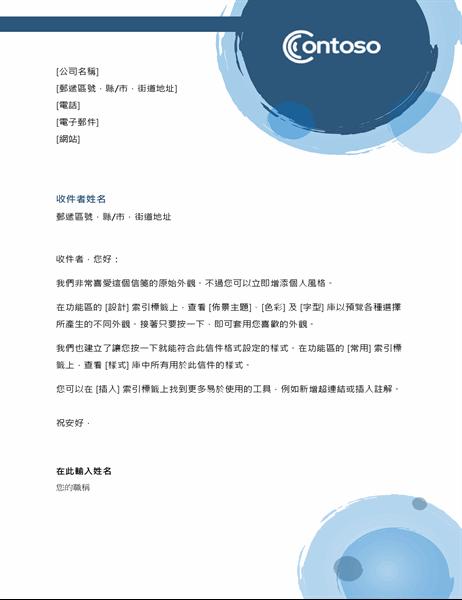 藍色球體信箋