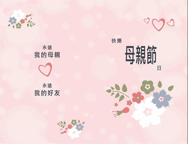 粉紅色漂亮母親節卡片