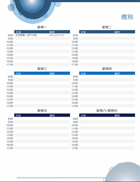 藍色球體約會行事曆