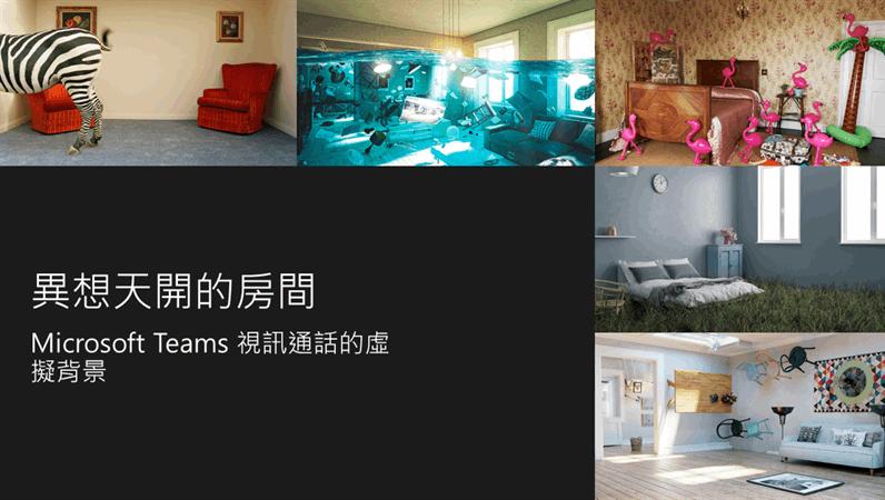 創意房間虛擬 Teams 背景