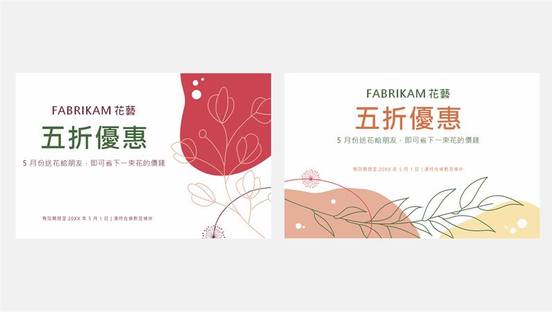 現代花卉禮物優惠券