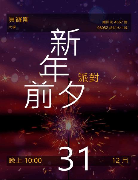 閃耀新年前夕傳單