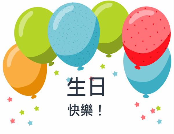 氣球生日卡片