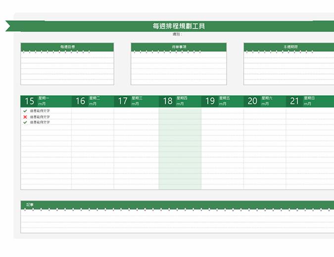 每週排程規劃工具
