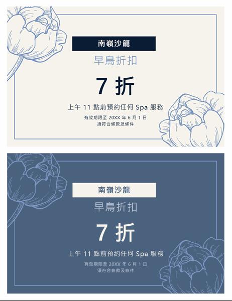 經典植物禮品優惠券
