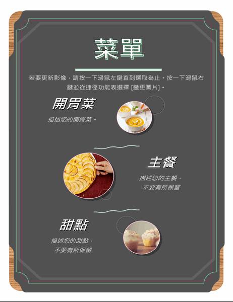 基本相片菜單