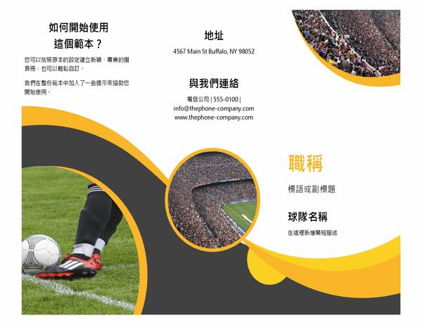 體育活動摺頁冊