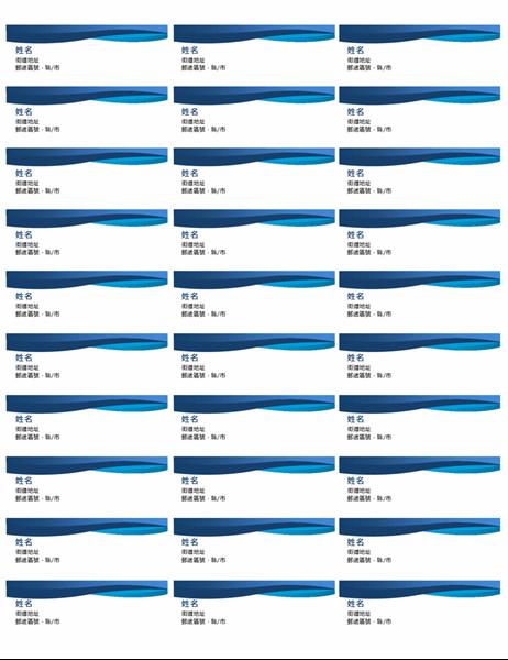 藍色曲線設計標籤 (每頁 30 張)