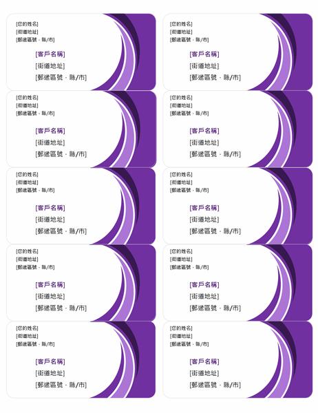 紫色寄件標籤 (每頁 10 張)