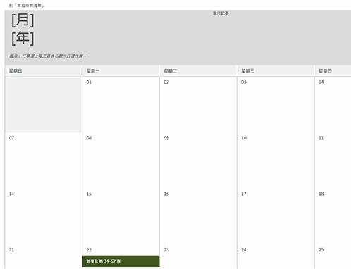 家庭作業行事曆