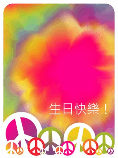 生日卡片 (紮染風)