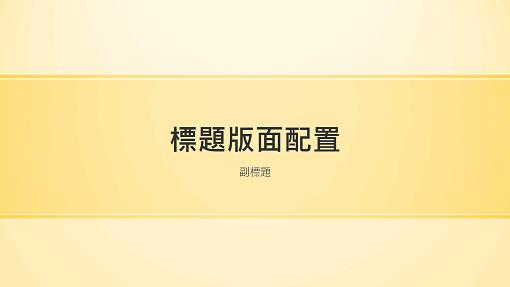 黃色橫紋設計簡報 (寬螢幕)