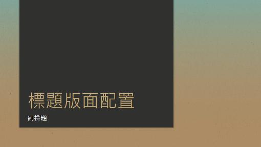 藍色轉棕褐色的漸層簡報 (寬螢幕)