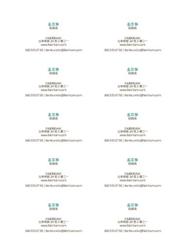 名片,水平版面配置,無標誌 (每頁 10 張)