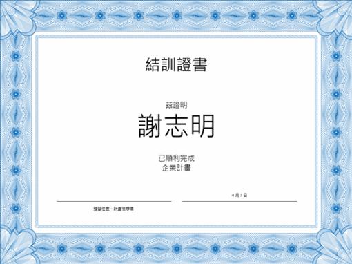 結業證書 (藍色)