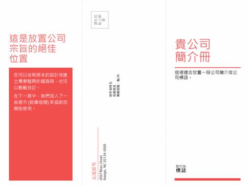 三折商務、醫療折頁冊 (紅色、白色設計)