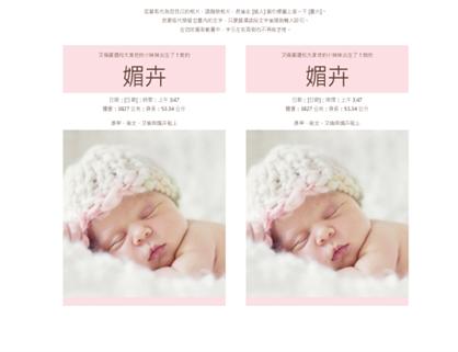 女寶寶誕生佈告