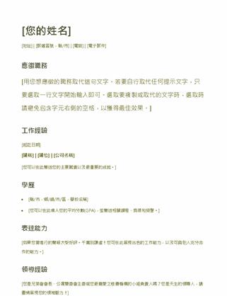 履歷表 (綠色)