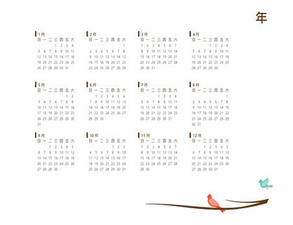 樹枝上的小鳥年曆 (週日至週六)